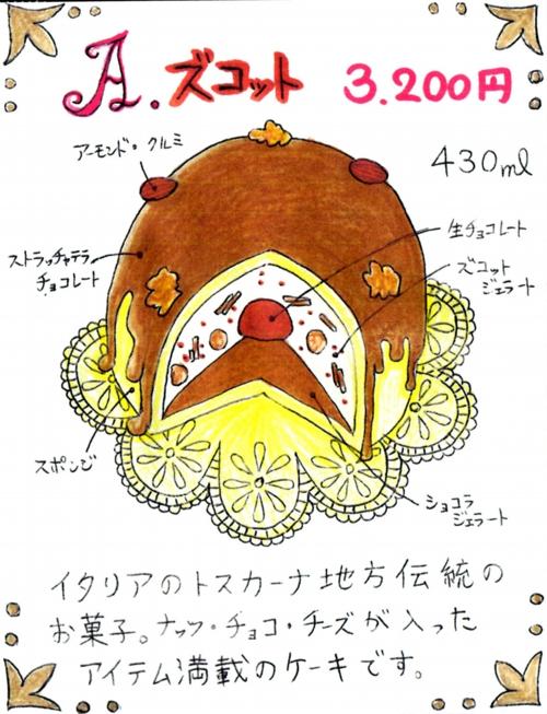 アイスケーキ(ズコット)