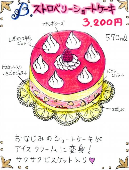 B.アイスケーキ(ストロベリーショートケーキ)