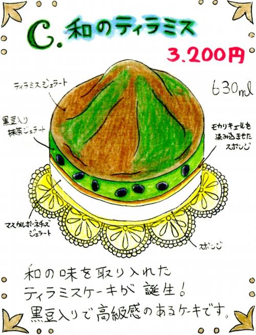 C.アイスケーキ(和のティラミス)
