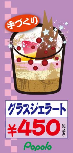 手づくりグラスジェラート¥450