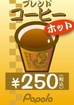 ホットƒブレンドコーヒー¥250