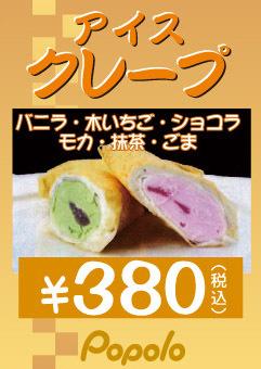 アイスクレープ¥380