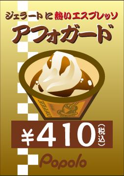 アフォガード¥410